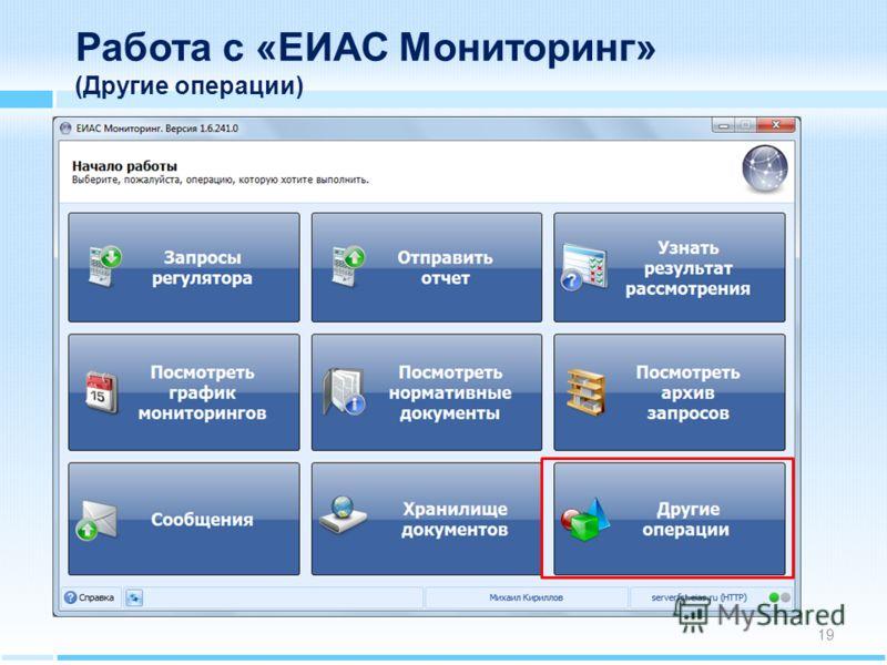 Работа с «ЕИАС Мониторинг» (Другие операции) 19