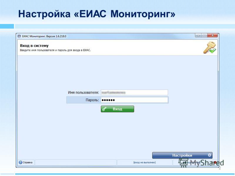 Настройка «ЕИАС Мониторинг» 2