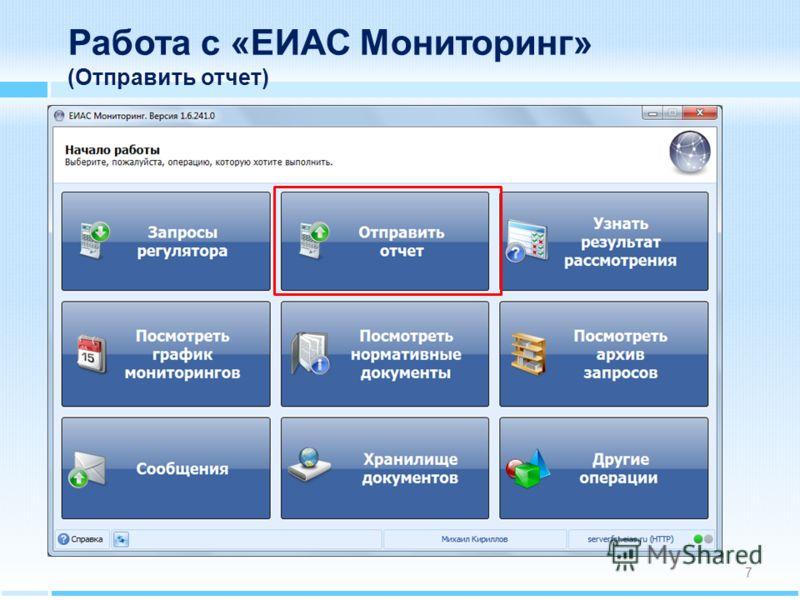 Работа с «ЕИАС Мониторинг» (Отправить отчет) 7