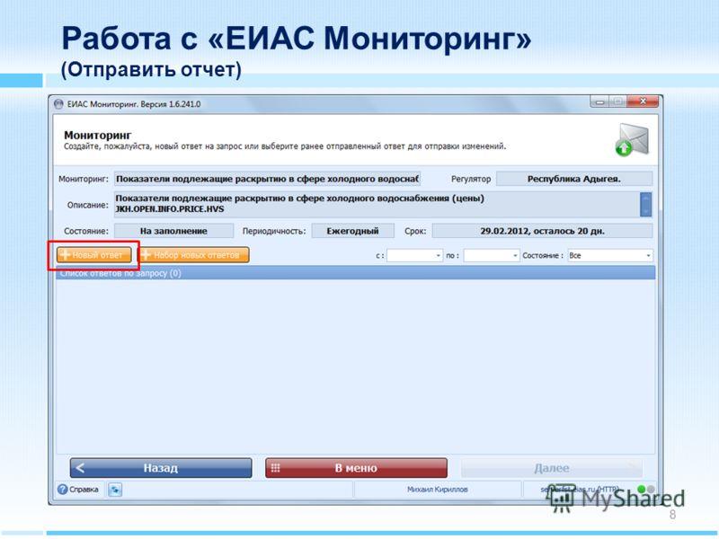 Работа с «ЕИАС Мониторинг» (Отправить отчет) 8