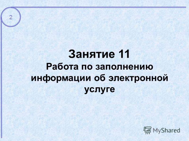 Занятие 11 Работа по заполнению информации об электронной услуге 2