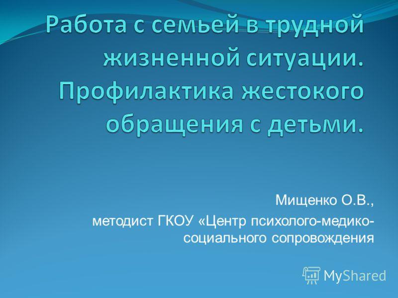 Мищенко О.В., методист ГКОУ «Центр психолого-медико- социального сопровождения