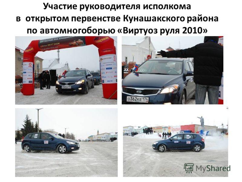 Участие руководителя исполкома в открытом первенстве Кунашакского района по автомногоборью «Виртуоз руля 2010»