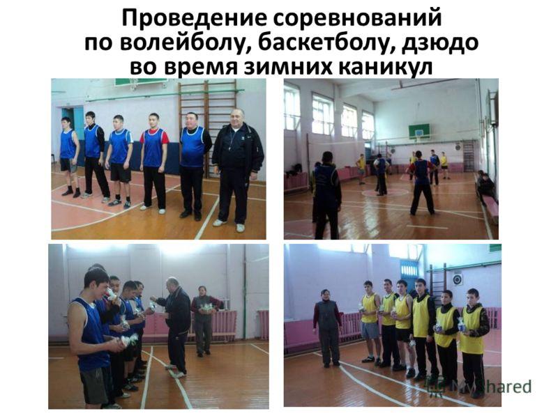 Проведение соревнований по волейболу, баскетболу, дзюдо во время зимних каникул