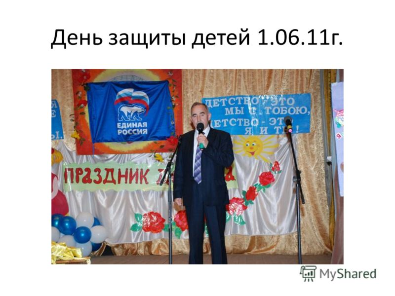 День защиты детей 1.06.11г.