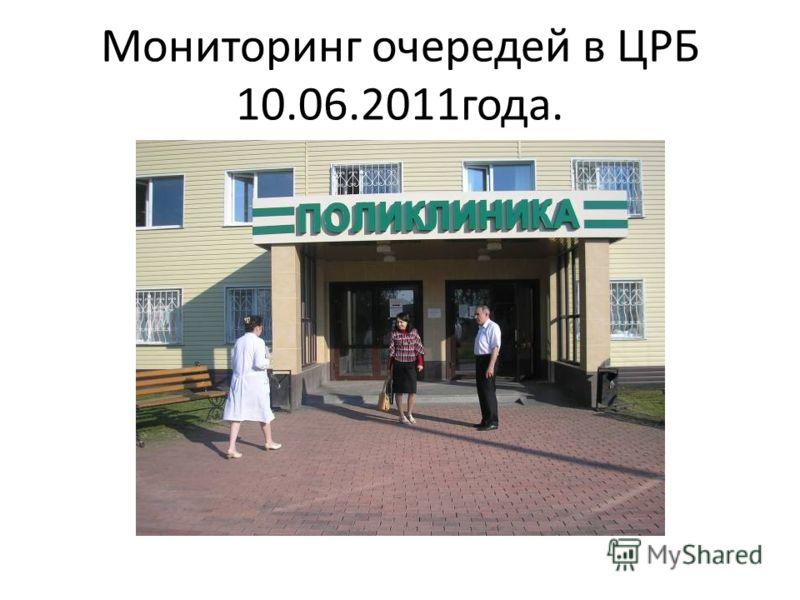 Мониторинг очередей в ЦРБ 10.06.2011года.