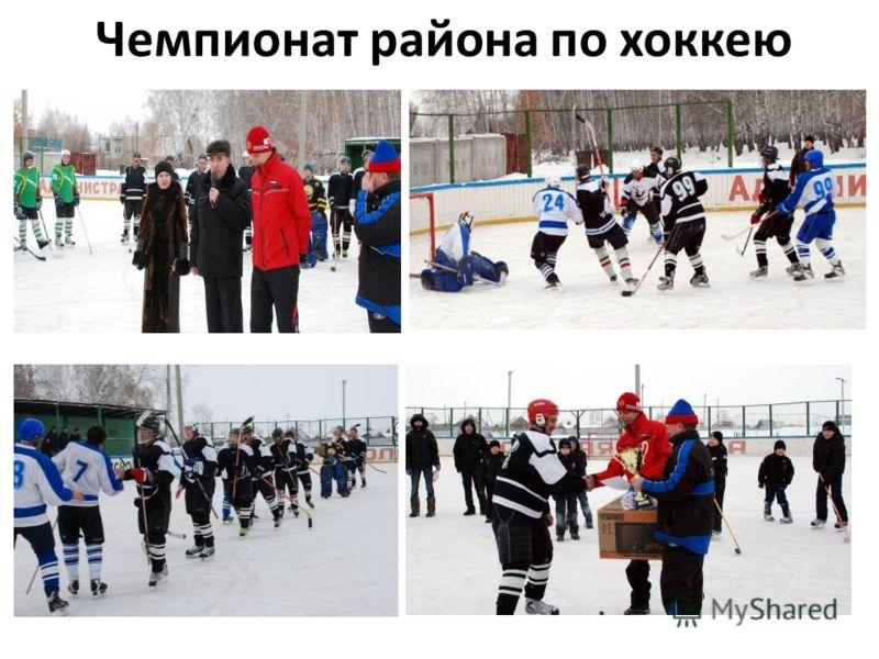 Чемпионат района по хоккею