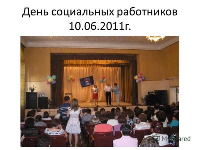 День социальных работников 10.06.2011г.