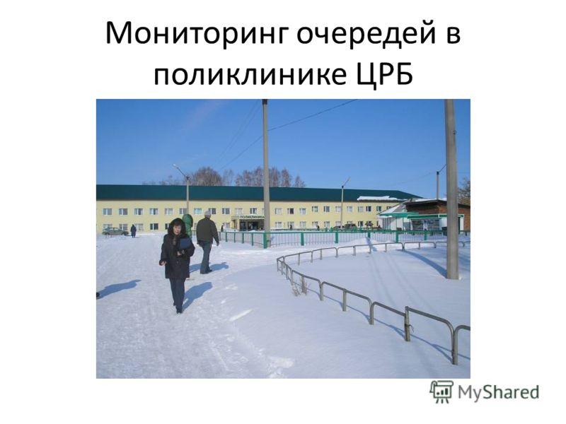 Мониторинг очередей в поликлинике ЦРБ