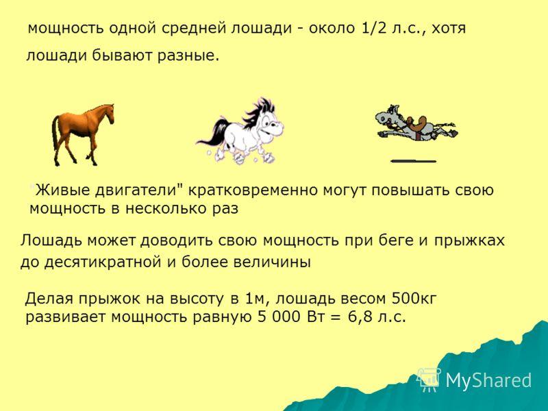 мощность одной средней лошади - около 1/2 л.с., хотя лошади бывают разные.