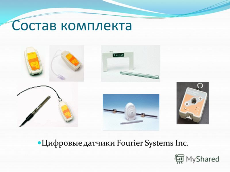 Состав комплекта Цифровые датчики Fourier Systems Inc.
