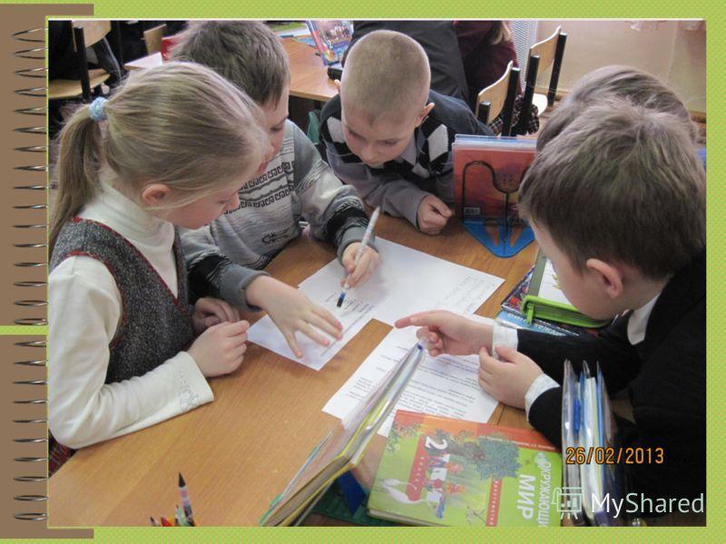 Групповая работа на уроках окружающего мира в начальной школе 4 класс