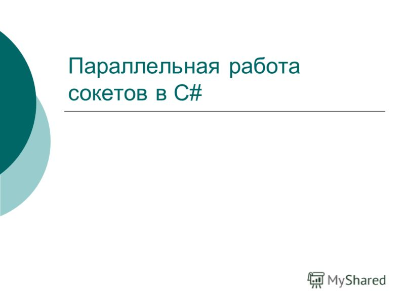 Параллельная работа сокетов в C#