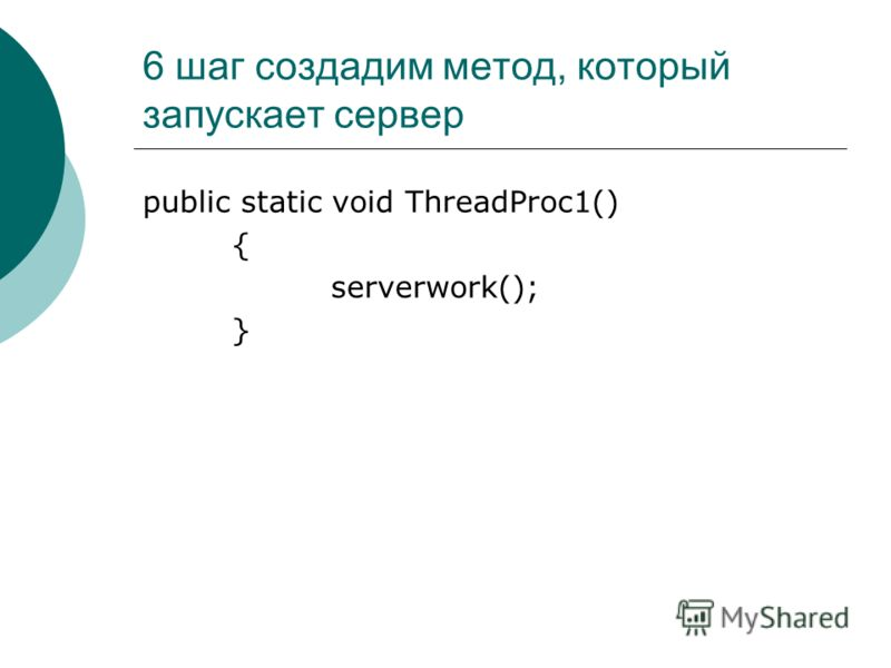 6 шаг создадим метод, который запускает сервер public static void ThreadProc1() { serverwork(); }