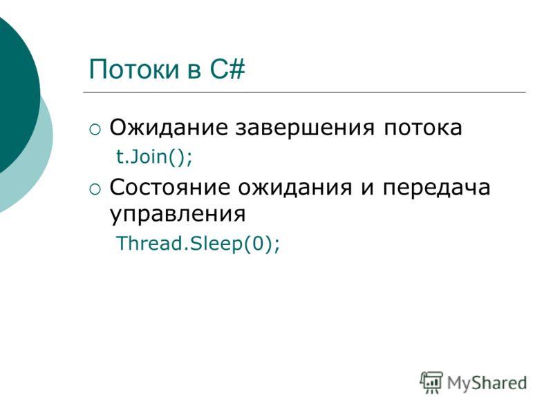 Потоки в C# Ожидание завершения потока t.Join(); Состояние ожидания и передача управления Thread.Sleep(0);
