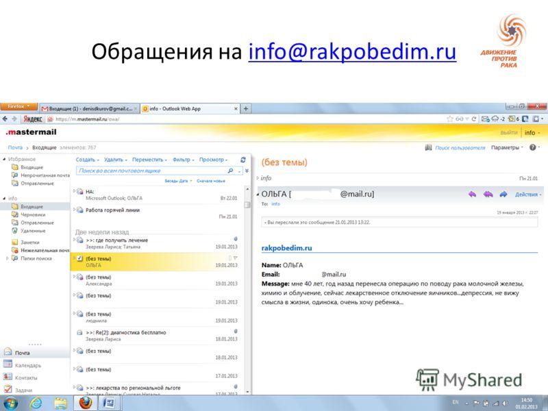 Обращения на info@rakpobedim.ruinfo@rakpobedim.ru