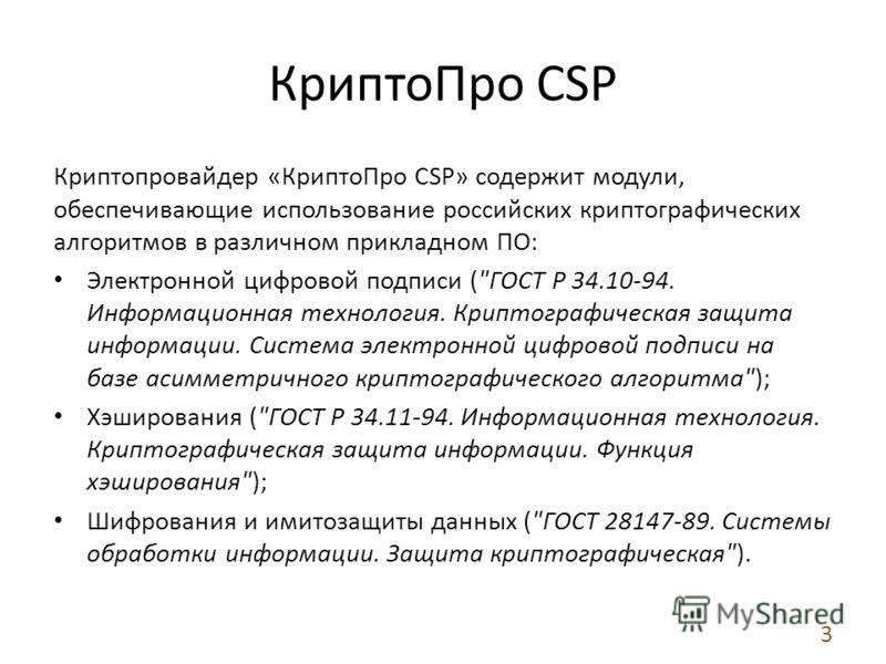 КриптоПро CSP Криптопровайдер «КриптоПро CSP» содержит модули, обеспечивающие использование российских криптографических алгоритмов в различном прикладном ПО: Электронной цифровой подписи (