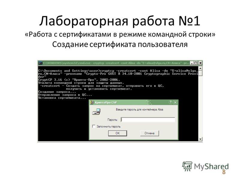 Лабораторная работа 1 «Работа с сертификатами в режиме командной строки» Создание сертификата пользователя 8