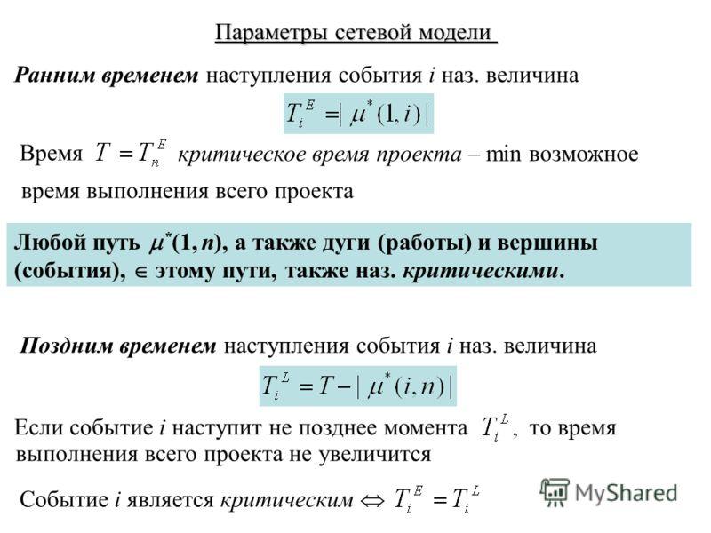 Параметры сетевой модели Ранним временем наступления события i наз. величина Время критическое время проекта – min возможное время выполнения всего проекта Любой путь * (1, n), а также дуги (работы) и вершины (события), этому пути, также наз. критиче