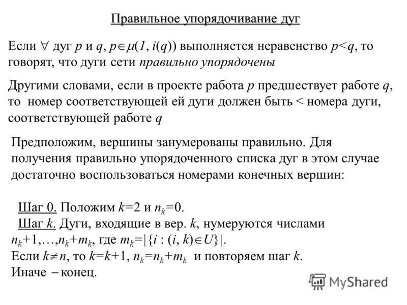 Правильное упорядочивание дуг Если дуг p и q, p (1, i(q)) выполняется неравенство p