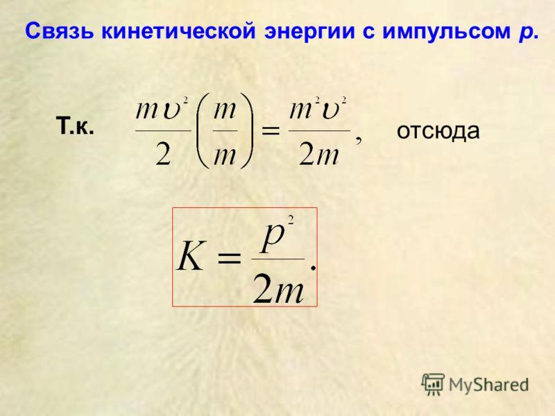 отсюда Связь кинетической энергии с импульсом p. Т.к.