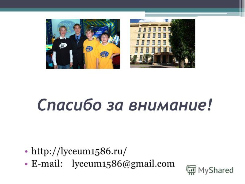Спасибо за внимание! http://lyceum1586.ru/ E-mail: lyceum1586@gmail.com