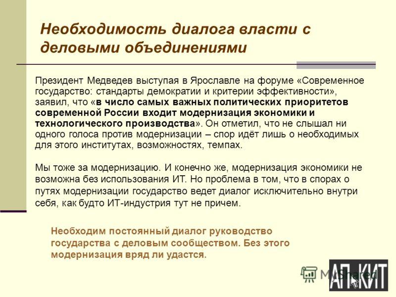 Необходимость диалога власти с деловыми объединениями Президент Медведев выступая в Ярославле на форуме «Современное государство: стандарты демократии и критерии эффективности», заявил, что «в число самых важных политических приоритетов современной Р