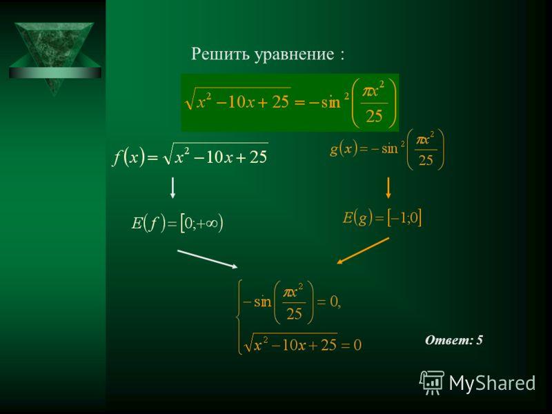Ответ: 5 Решить уравнение :