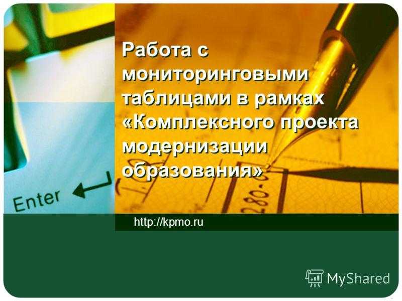 Работа с мониторинговыми таблицами в рамках «Комплексного проекта модернизации образования» http://kpmo.ru