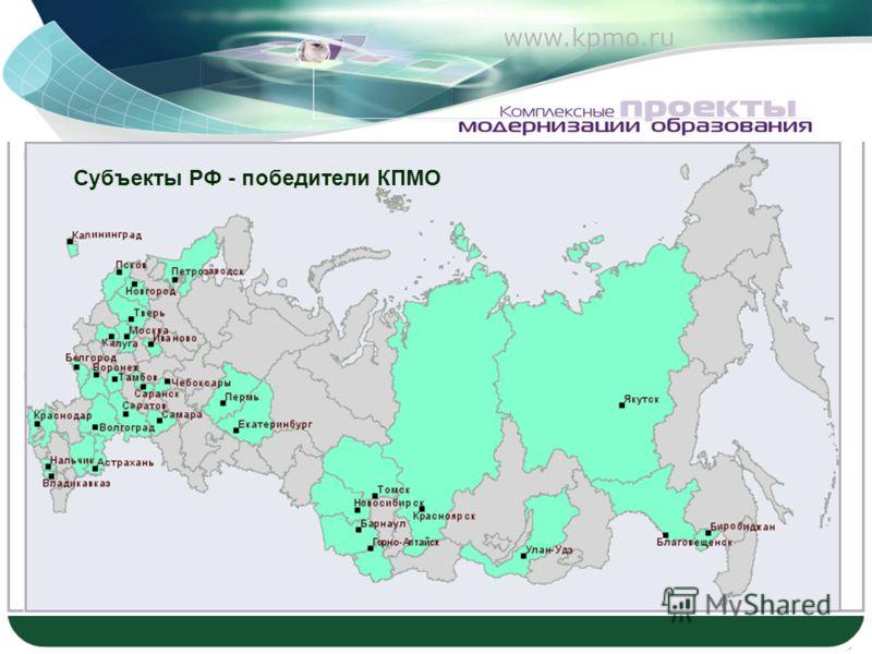 LOGO www.kpmo.ru Субъекты РФ - победители КПМО