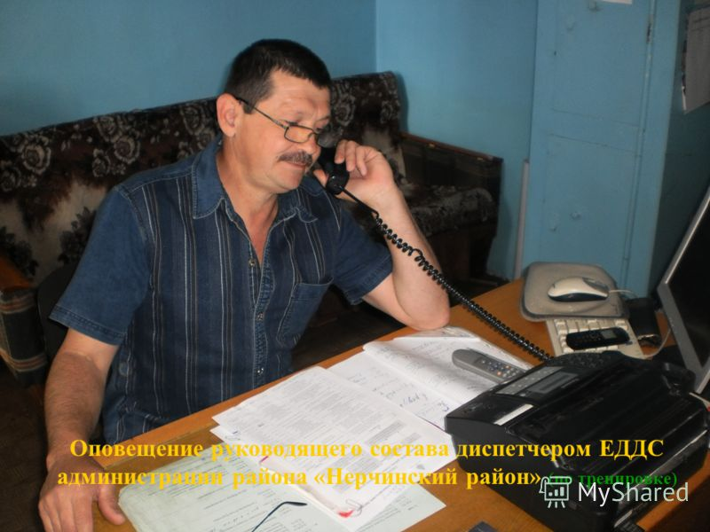 Оповещение руководящего состава диспетчером ЕДДС администрации района «Нерчинский район» (по тренировке)