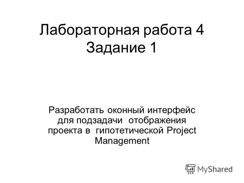 Лабораторная работа 4 Задание 1 Разработать оконный интерфейс для подзадачи отображения проекта в гипотетической Project Management