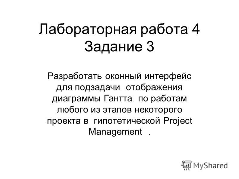 Лабораторная работа 4 Задание 3 Разработать оконный интерфейс для подзадачи отображения диаграммы Гантта по работам любого из этапов некоторого проекта в гипотетической Project Management.