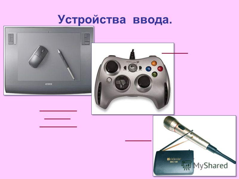 Устройства ввода.