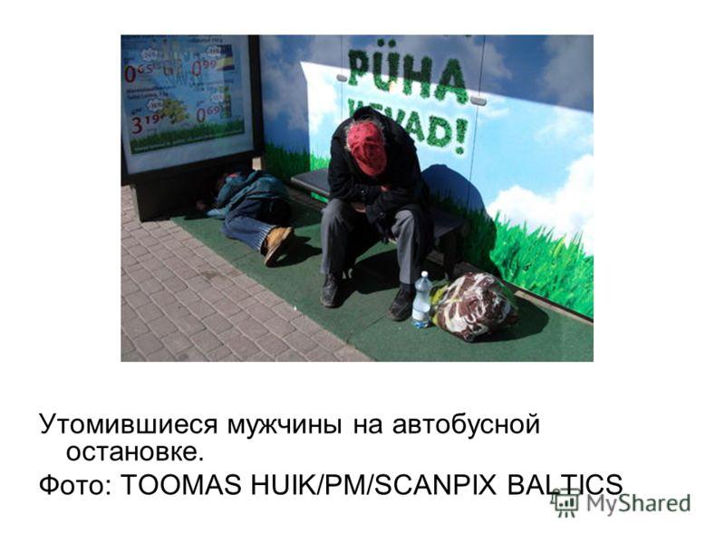Утомившиеся мужчины на автобусной остановке. Фото: TOOMAS HUIK/PM/SCANPIX BALTICS