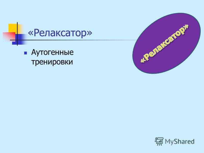 «Релаксатор» Аутогенные тренировки