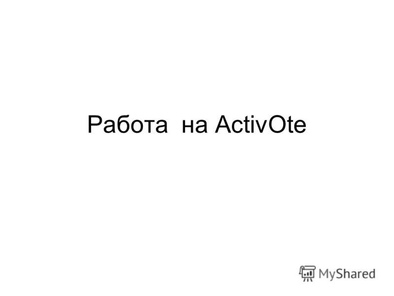 Работа на ActivOte