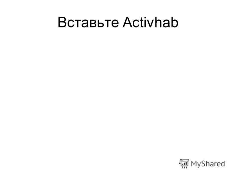Вставьте Activhab