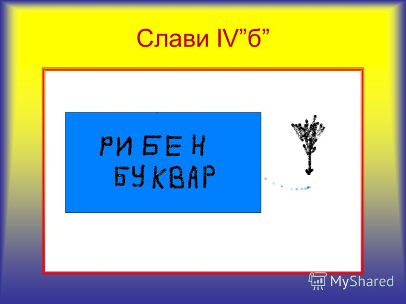 Преслав IVв