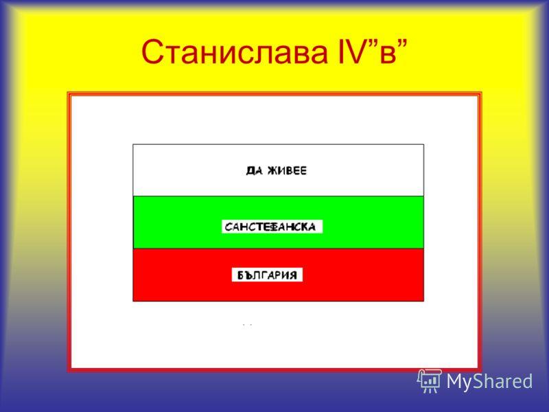 Слави IVб
