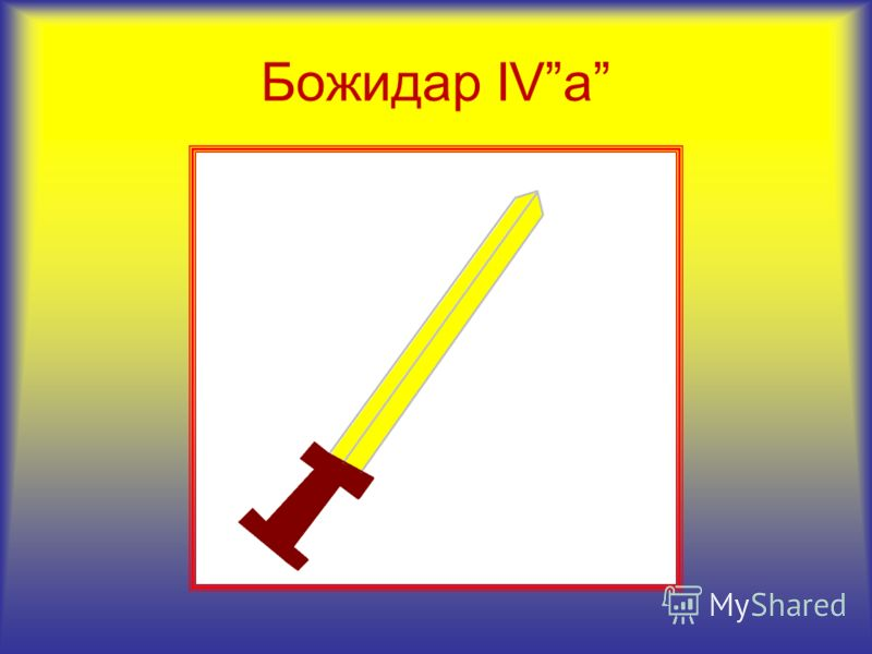 Десислава IVа
