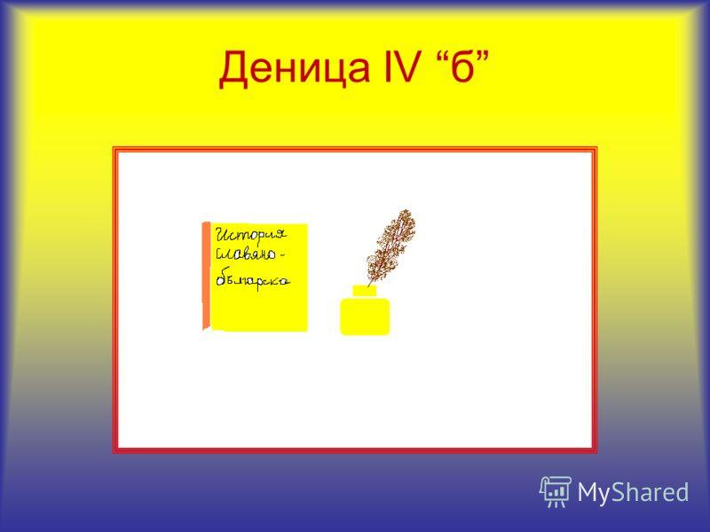 Бетина IV б