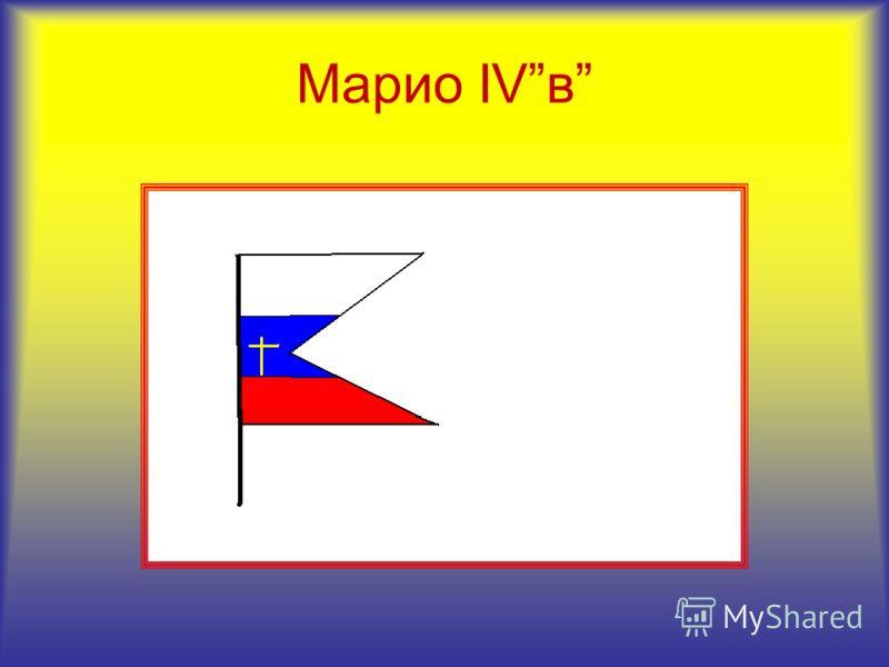 Марина IVа