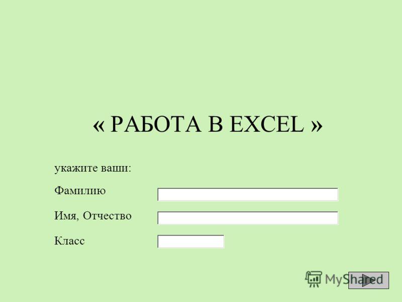 « РАБОТА В EXCEL » укажите ваши: Фамилию Имя, Отчество Класс