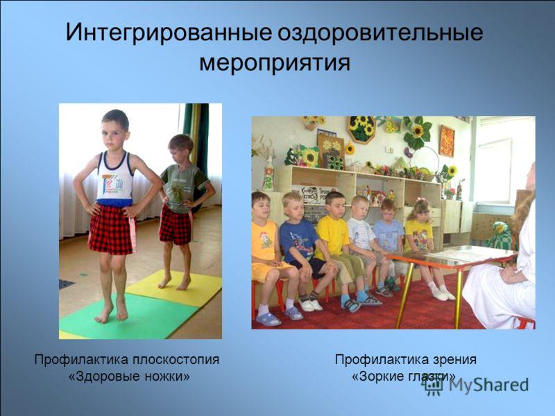 Профилактика плоскостопия «Здоровые ножки» Профилактика зрения «Зоркие глазки» Интегрированные оздоровительные мероприятия