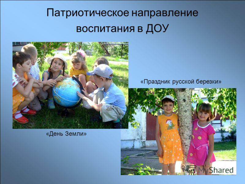 Патриотическое направление воспитания в ДОУ «День Земли» «Праздник русской березки»