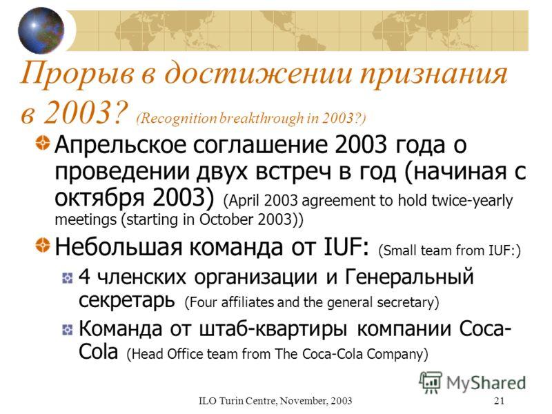 ILO Turin Centre, November, 200321 Прорыв в достижении признания в 2003? (Recognition breakthrough in 2003?) Апрельское соглашение 2003 года о проведении двух встреч в год (начиная с октября 2003) (April 2003 agreement to hold twice-yearly meetings (