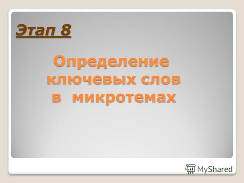 Этап 7 Составление плана 1. 2. 3. 4. 5.