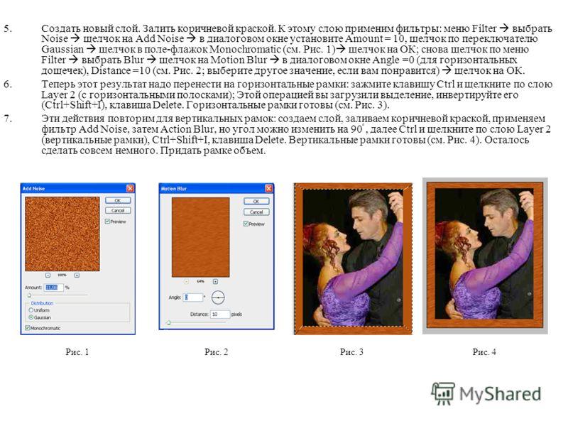5.Создать новый слой. Залить коричневой краской. К этому слою применим фильтры: меню Filter выбрать Noise щелчок на Add Noise в диалоговом окне установите Amount = 10, щелчок по переключателю Gaussian щелчок в поле-флажок Monochromatic (см. Рис. 1) щ