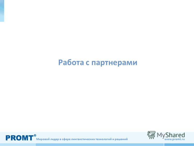 Мировой лидер в сфере лингвистических технологий и решений www.promt.ru Работа с партнерами